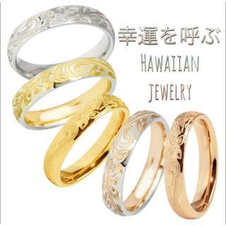 新品◇人気◇幸運を呼ぶ°*ハワイアンリング*°肌に優しいステンレス ◇1本価格(リング(指輪))