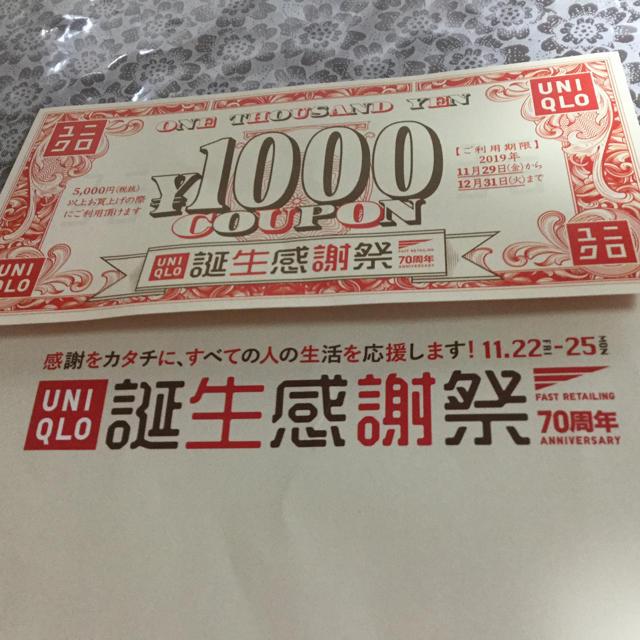 UNIQLO(ユニクロ)のUNIQLO   クーポン券 チケットの優待券/割引券(ショッピング)の商品写真