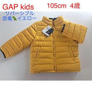 GAP Kids - gap kids  リバーシブル アウター  105
