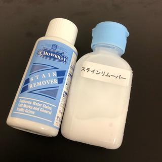 M.MOWBRAY ステインリムーバー【容量60ml】(ブーツ)
