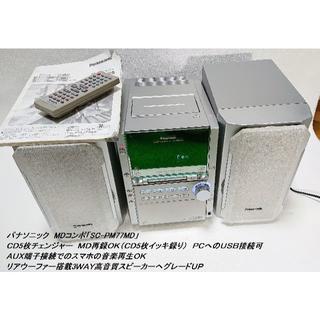 Panasonic - BGM機に!パナソニック CDMDコンポ SC-PM77MD USB MP3