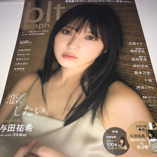 乃木坂46 - blt graph. vol.49