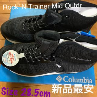 コロンビア(Columbia)の新品 コロンビア Rock' N Trainer Mid Size 28.5cm(スニーカー)
