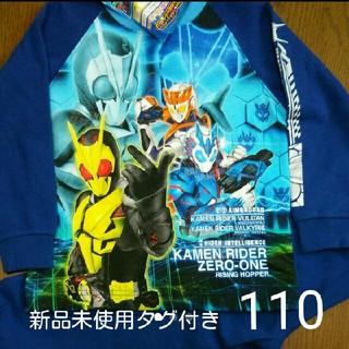 BANDAI - 【仮面ライダーゼロワン】新品未使用タグ付き光るパジャマ110cm