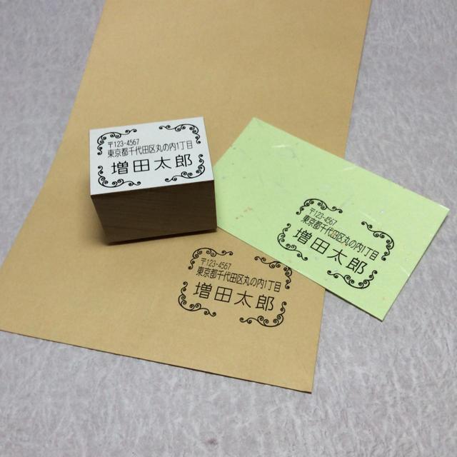 枠付き住所ゴム印 ハンドメイドの文具/ステーショナリー(はんこ)の商品写真