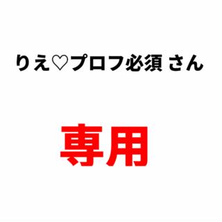 【リピーター+同梱値引き】りえ♡プロフ必須 さん専用(ブラ&ショーツセット)