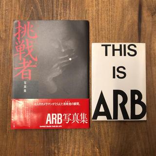 ARB 2冊セット☆書籍this is ARB ☆ARB写真集 挑戦者 石橋凌