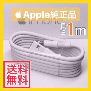 Apple - Apple 純正 iPhone ライトニングケーブル 純正充電器