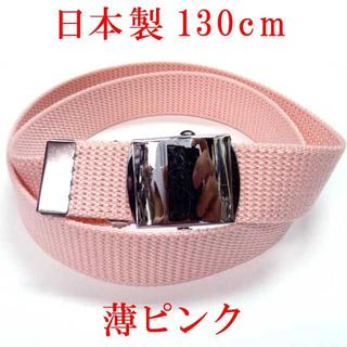 日本製 ガチャベルト 薄ピンク 130cm GIベルト ベルト