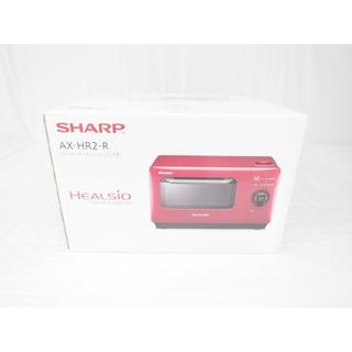 SHARP - 新品 未使用 SHARP シャープ AX-HR2-R ヘルシオ グリエレンジ