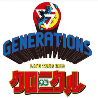 GENERATIONS - GENERATIONS 少年クロニクル チケット
