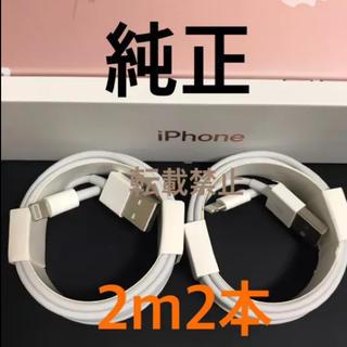 Apple - Apple 純正 iPhone ライトニングケーブル 純正充電器 2m  2本