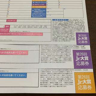 Myojo Jr.大賞 3枚セット