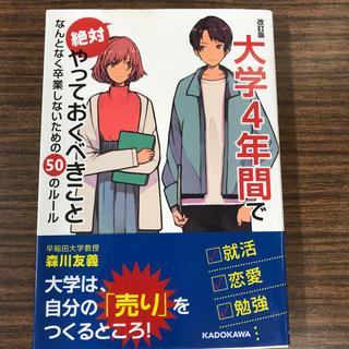 角川書店 - 大学4年間で絶対やっておくべきこと なんとなく卒業しないための50のルール 改訂