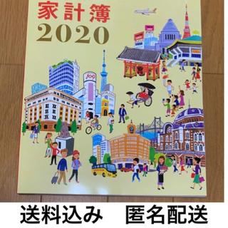 新春すてきな奥さん2020 付録 家計簿(生活/健康)