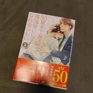 スクウェアエニックス(SQUARE ENIX)の新刊!30歳まで童貞だと魔法使いになれるらしい 3(ボーイズラブ(BL))