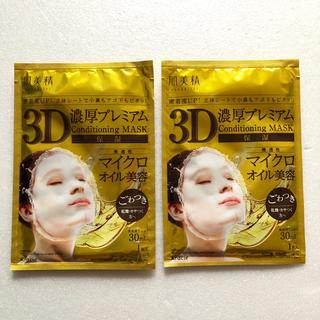 Kracie - 肌美精 ☆ 3D濃厚プレミアムマスク*2枚セット