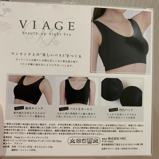 新品未使用☆viageナイトブラ レディースの下着/アンダーウェア(ブラ)の商品写真