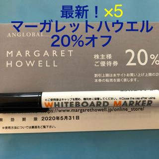マーガレットハウエル(MARGARET HOWELL)の最新 マーガレットハウエル20%オフTSIホールディングス株主優待券(ショッピング)