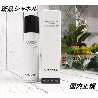 CHANEL - ★本物新品CHANELシャネル  D-プロテクション  フェイシャルミスト 48