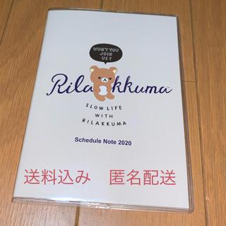 新春すてきな奥さん2020付録 リラックマ手帳(カレンダー/スケジュール)