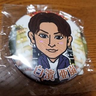 GENERATIONS - 白濱亜嵐缶バッジ