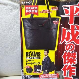 BEAMS - MonoMax2019年1月号付録 BEAMS 汚れがつきにくいレザートート