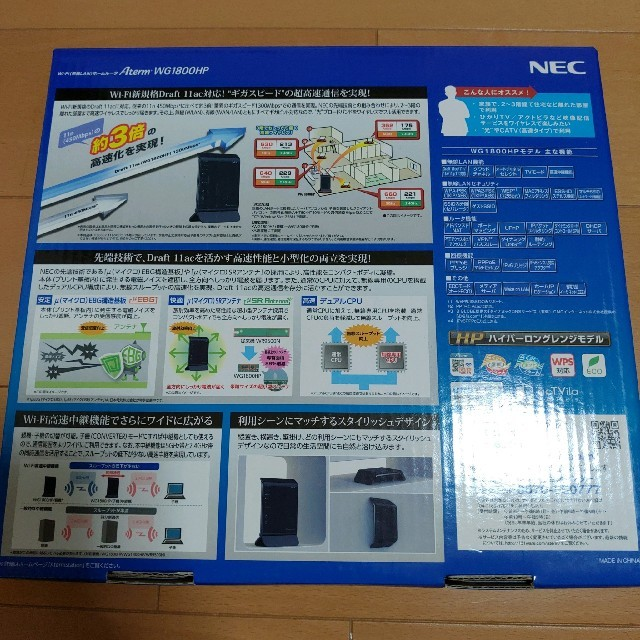 NEC(エヌイーシー)のNEC PA-WG1800HP ルーター スマホ/家電/カメラのPC/タブレット(PC周辺機器)の商品写真