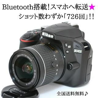 Nikon - ❤Nikon❤大容量16GBの新品SDカード付き❤D3400レンズセット