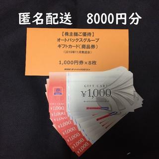 オートバックス株主優待 8000円分