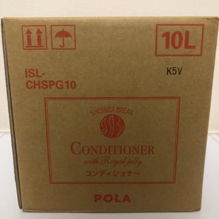 ポーラ(POLA)のシャワーブレイクプラス コンディショナー 10ℓ(コンディショナー/リンス)
