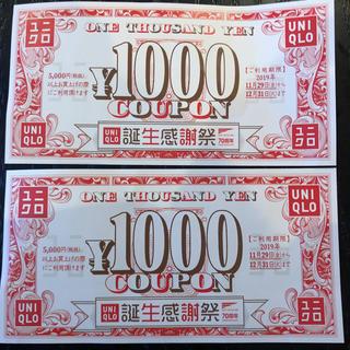 UNIQLO - ユニクロ UNIQLO クーポン券 割引券