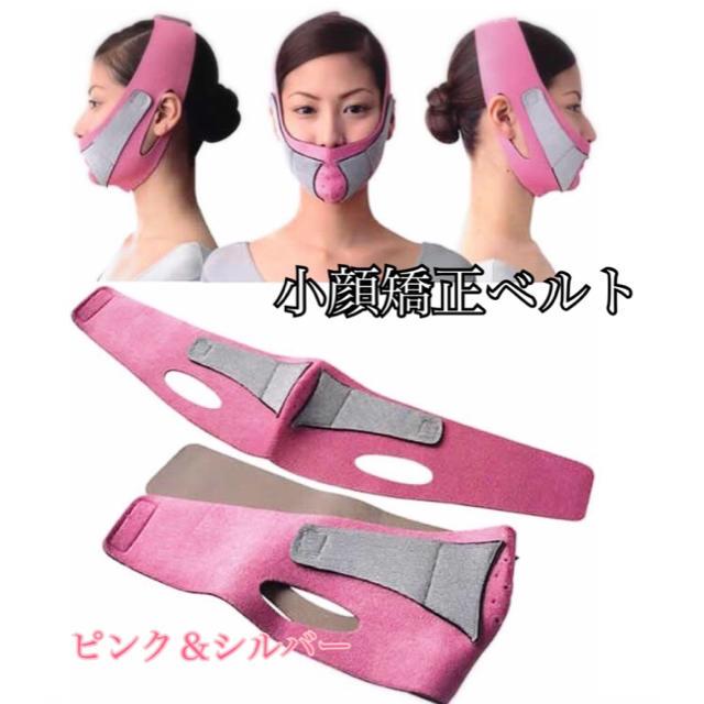 マスク amazon 、 人気♡小顔矯正ベルト ピンク フェイスマスク ダイエット アンチエイジングの通販