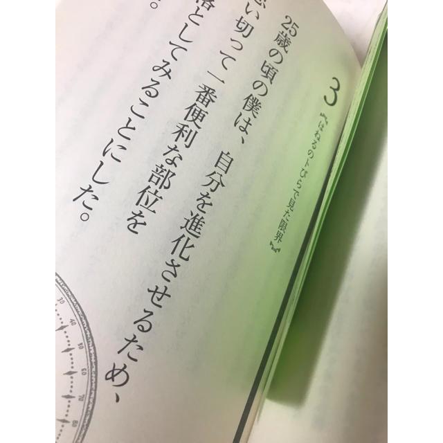 主婦と生活社(シュフトセイカツシャ)の魔法のコンパス 道なき道の歩き方 エンタメ/ホビーの本(アート/エンタメ)の商品写真