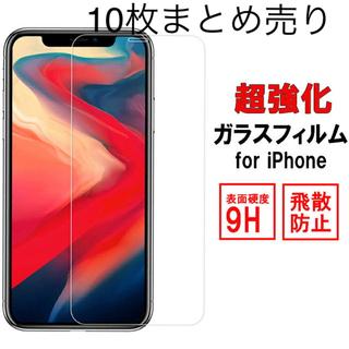 iPhone - ガラスフィルム 最安値 10枚まとめ売り