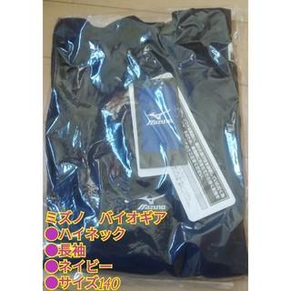 MIZUNO - ミズノ バイオギアハイネックアンダーシャツ 140