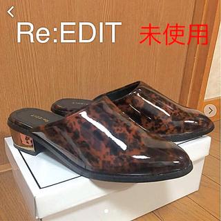 コウベレタス(神戸レタス)の【未使用】Re:EDIT レオパード柄サンダル(サンダル)