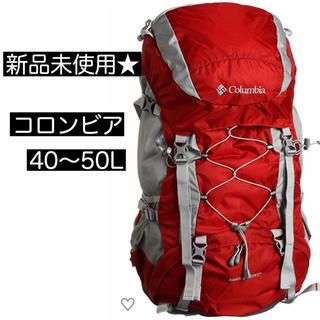 コロンビア(Columbia)の新品未使用★ コロンビア ザックパック 登山リュック 40〜50L トレッキング(登山用品)