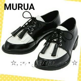 ムルーア(MURUA)のフリンジバイカラーシューズ♡MURUA ムルーア 新品 タグ付き(ローファー/革靴)