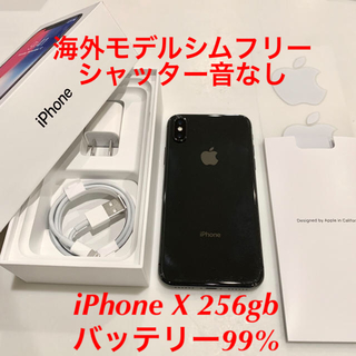Apple - 【海外版シムフリー】iPhone X 256gb 本体 アップルケア付き