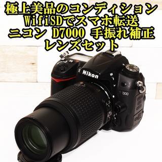 ★極上美品&スマホ転送★ニコン D7000 手振れ補正レンズセット