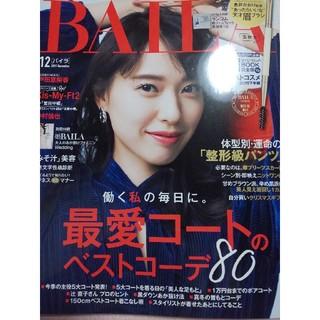 シュウエイシャ(集英社)のBAILA (バイラ) 2019年 12月号 雑誌のみ(ファッション)