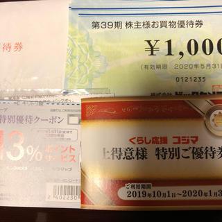 ビックカメラ 株主優待券 6000円分 お買い物優待券 優待券 クーポン