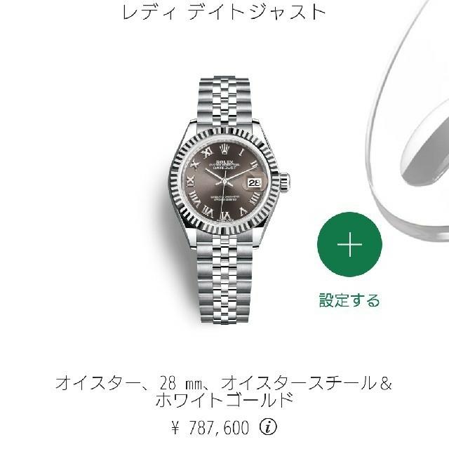 スーパーコピー 激安 時計 メンズ / ROLEX - 専用、レディデイトジャスト28の通販 by ari3's shop