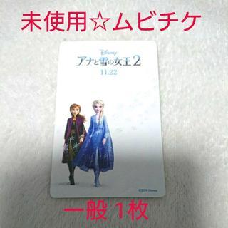 ディズニー(Disney)の未使用☆『アナと雪の女王2(アナ雪2)』ムビチケカード 前売り 一般券1枚(洋画)