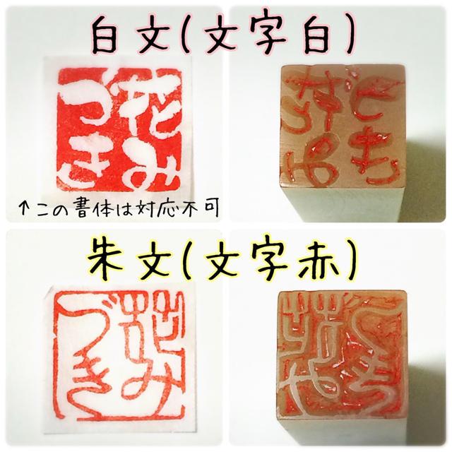 s.h様専用 ハンコ ハンドメイドの文具/ステーショナリー(はんこ)の商品写真