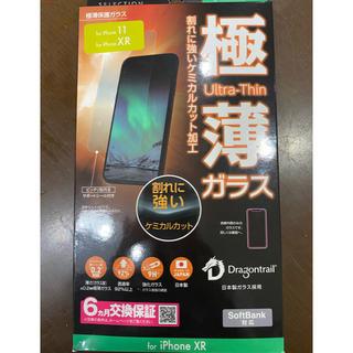ソフトバンク(Softbank)の極薄ガラスiPhone11(保護フィルム)