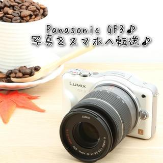 Panasonic - ◆スマホへ転送◆一眼ならではの背景ボケも楽しめる◆パナソニック GF3
