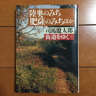 アサヒシンブンシュッパン(朝日新聞出版)の街道をゆく 3 陸奥 肥薩(人文/社会)