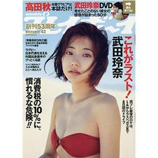 集英社 - 週刊プレイボーイ 42号 武田玲奈 LAST DVD 新品